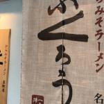 辛味噌を溶かしながら食べる「からみそラーメンふくろう名駅店」~名駅から近くて美味しいと人気!とのことで行ってきました~