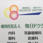 お医者さんに行かなかん!名駅の総合医療クリニック「毎日ドクター」