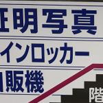 名駅のコインロッカー【地下】編~ロッカーの場所・サイズ・値段~