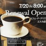 リニューアルしたばかり!名古屋駅エスカ地下街にあるカフェ・ド・クリエ(エスカ店)