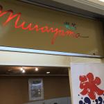 名古屋駅地下街にある喫茶店でコーヒーやモーニングではなく、かき氷を食べてきました – 喫茶むらやま エスカ店