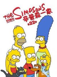 辛普森一家 第二十二季/阿森一族/The Simpsons Season 22下載-美劇下載-在線觀看-辛普森一家 第二十二季迅雷下載 ...