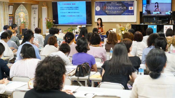 日本ホメオパシー医学協会学術大会