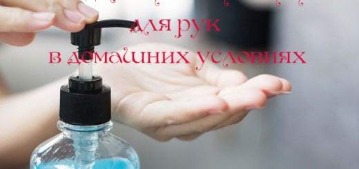 антисептик для рук в домашних условиях рецепт
