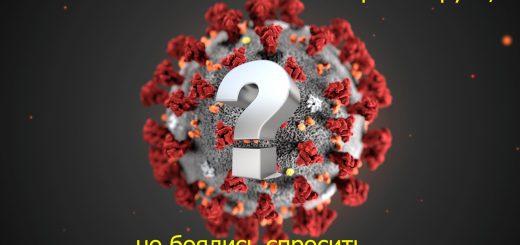 Вопросы о коронавирусе