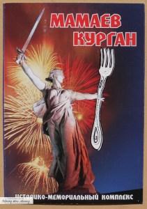 Gabelfrühstück in Stalingrad 3/3