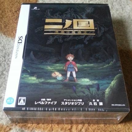 Ni no Kuni: Shikkoku no Madoushi para DS, edição especial com o livro de magias (em japonês, infelizmente)