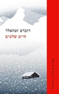 חיים שלמים / רוברט זטהאלר