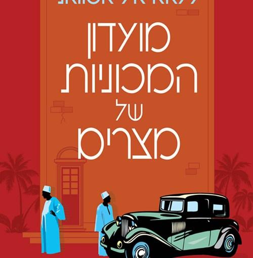 מועדון המכוניות של מצרים / עלאא אל אסוואני
