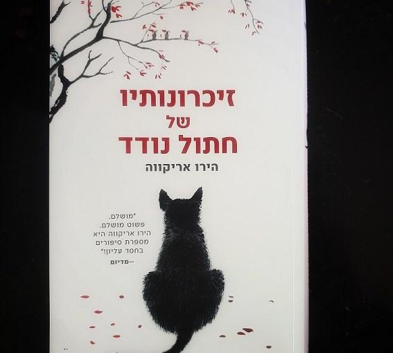 הירו אריקווה / זיכרונותיו של חתול נודד