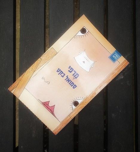 מרפי / סמואל בקט Murphy / Samuel Beckett