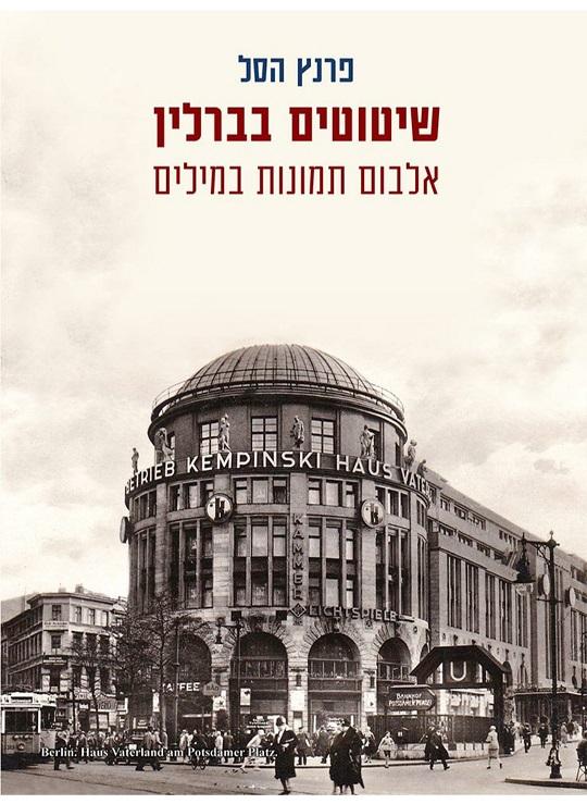 פרנץ הסל, שיטוטים בברלין, הוצאת כרמל, 2016 (1929). תרגום: טלי קונס