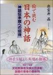 絵で読む日本の神話