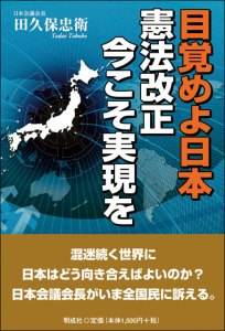 目覚めよ日本 憲法改正今こそ実現を