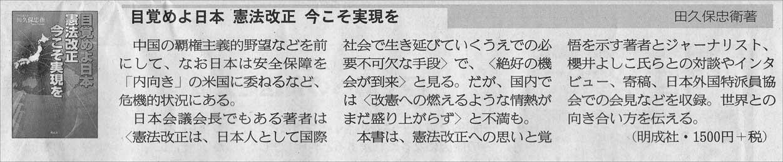 産経新聞 目覚めよ日本憲法改正今こそ実現を