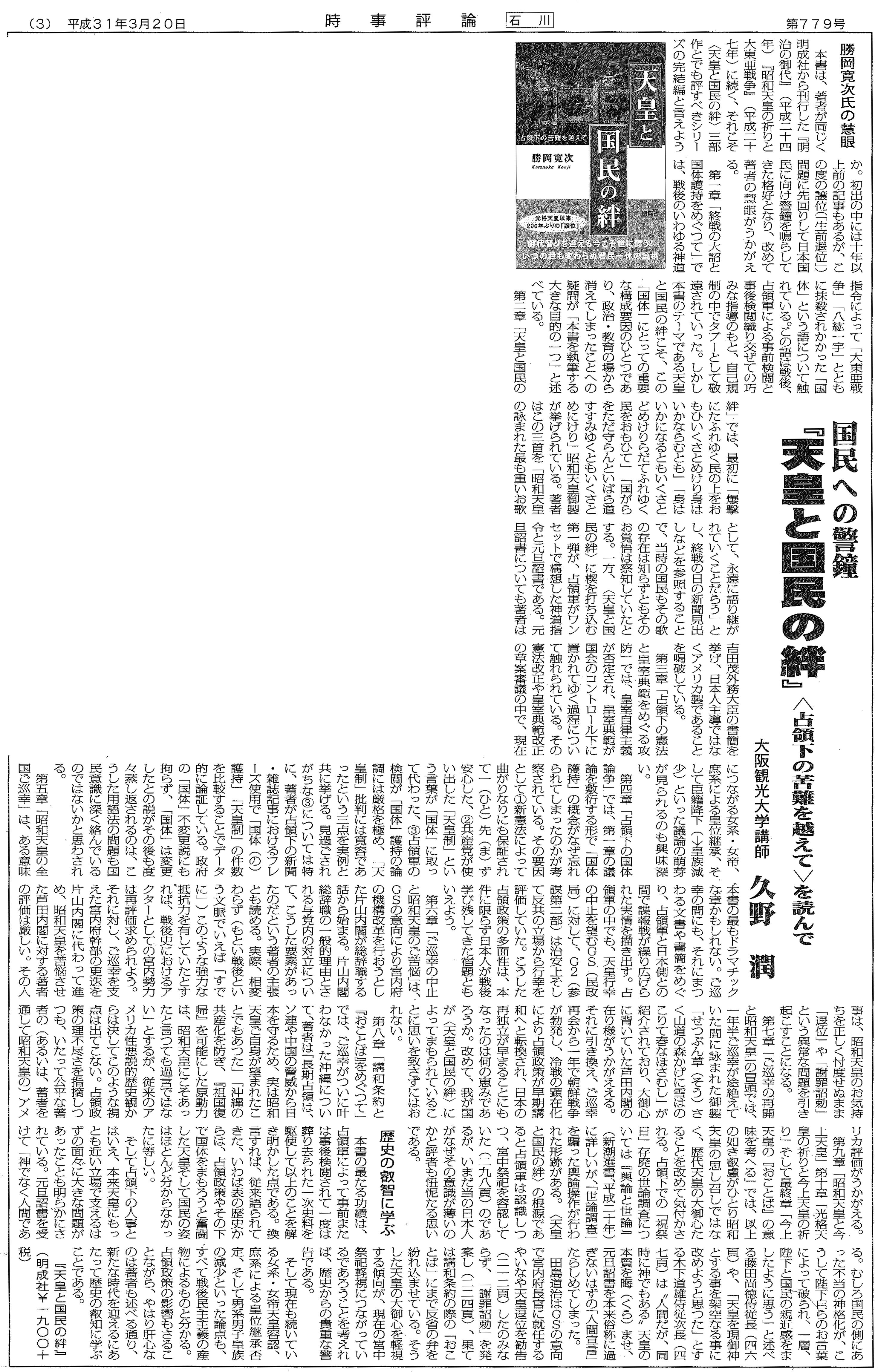 時事評論石川