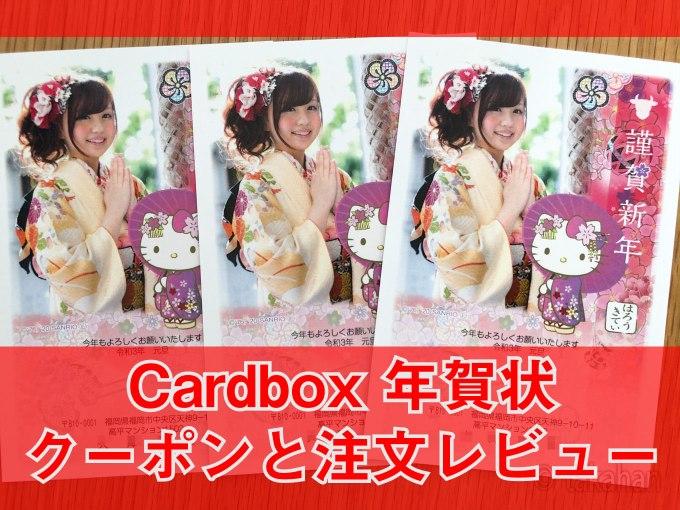 2021 cardbox top