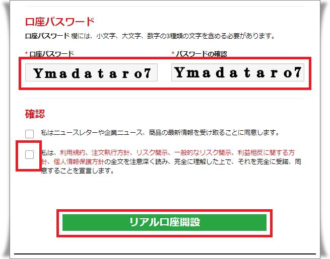 XMパスワード設定