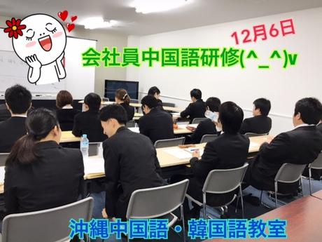 12月6日 会社員に中国語研修してきました(^_^)v