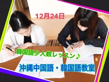 12月24日 今日の韓国語少人数レッスン(^_^)v