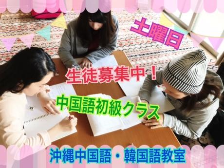 土曜日★中国語初級クラス 生徒募集中!
