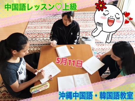 5月11日 今日も中国語のお勉強お疲れ様でした♪