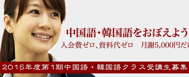 沖縄中国語教室 12月19日 今日の中国語集中レッスン♪