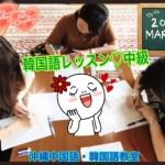 沖縄中国語教室 3月5日 今日の中国語・韓国語受講風景♪