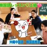 沖縄韓国語教室 韓国語・中国語授業風景♪