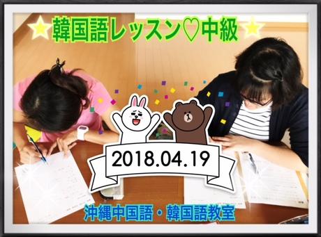 沖縄中国語教室 中国語・韓国語レッスン風景♪