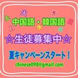 夏限定キャンペーン☆中国語・韓国語生徒募集中