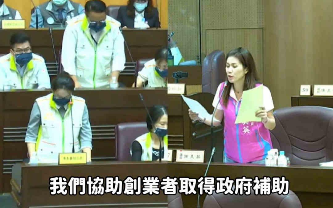 謝美英議員質詢青年事務局青創輔導問題
