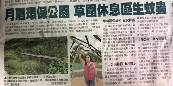 月眉公園維護管理問題