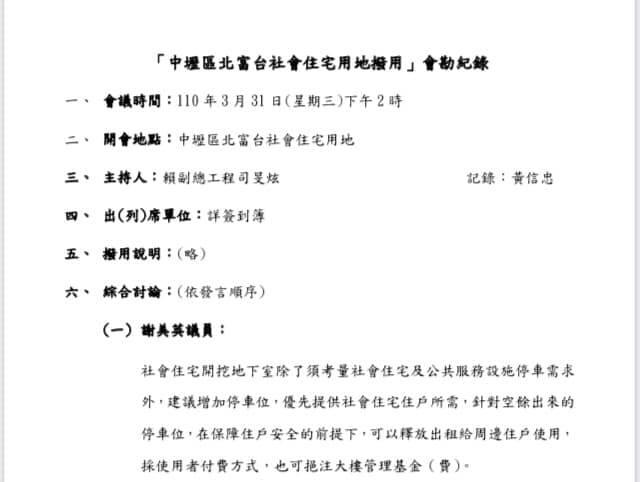 謝美英議員北富台社宅會勘停車問題龍昌里龍東里