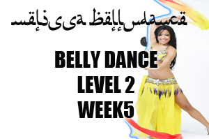 BELLY DANCE LEVEL2 WK5 APR-JULY 2020