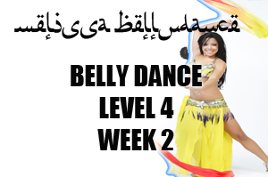 BELLY DANCE LEVEL 4 WK2 SEPT-DEC 2020