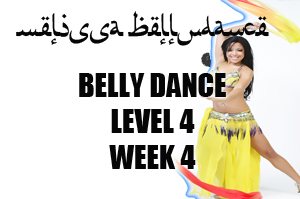 BELLY DANCE LEVEL 4 WK4 SEPT-DEC 2020