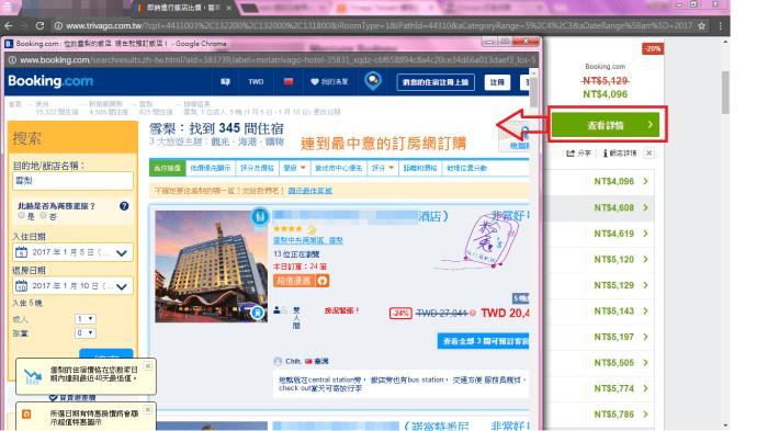 旅遊 Trivago。集合全球100萬間飯店的搜尋網   粉兔's 旅行箱軌跡