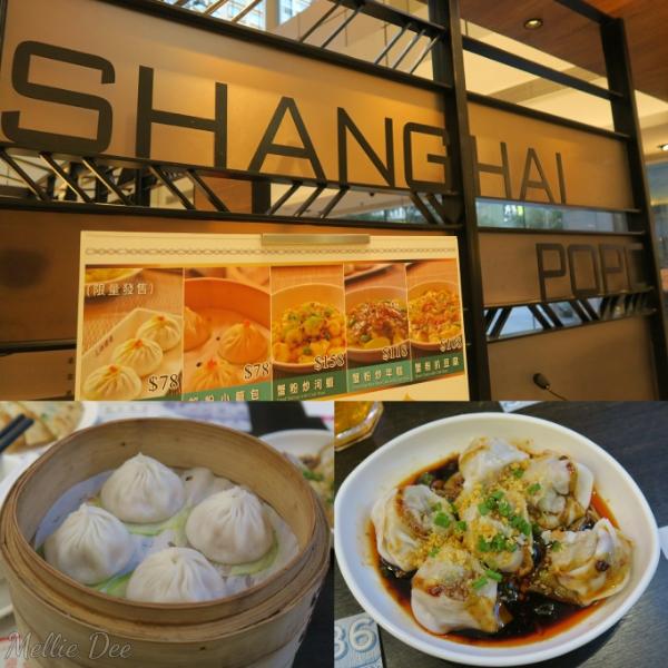 Shanghi Popo | Hong Kong | Dumplings