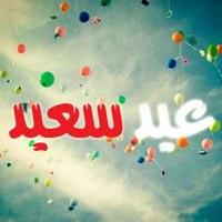 البوم اغاني العيد منوعات نغم العرب