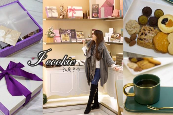 【喜餅試吃】iCookie私房手作|伊莎貝爾最新引進喜餅品牌,精緻細膩、份量十足的法式手工餅乾,給你/妳老字號喜餅的幸福新選擇!
