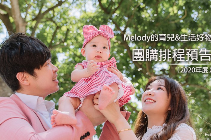 【2020年度】Melody的育兒&生活好物 團購排程預告
