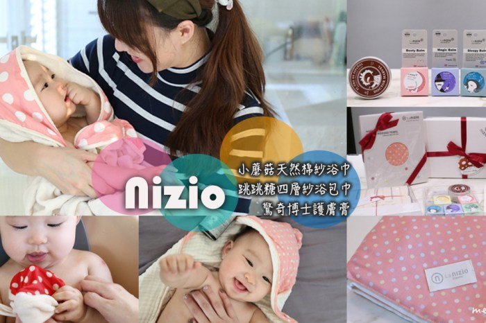 【育兒好物】Nizio 小蘑菇天然棉紗浴巾、跳跳糖四層紗浴包巾、西班牙驚奇博士護膚膏,是育兒也是簡單自然的質感生活!