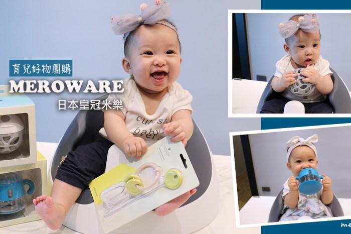 【育兒好物】日本皇冠米樂 MEROWARE:嬰幼兒學飲杯、零食球、不鏽鋼保溫吸管杯、悶燒罐、水杯清潔刷套裝