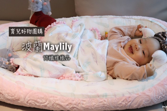 【育兒好物】波蘭Maylily:竹纖柔雲雙面睡窩、柔雲毯、萬用巾、防晃枕、寶貝枕、推車墊等,給寶寶睡眠最頂級的享受!