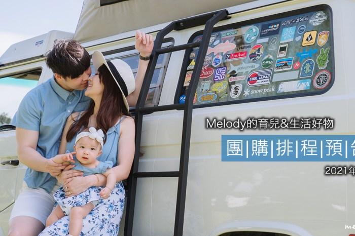 【2021年度】Melody的育兒&生活好物 團購排程預告(9/15更新)