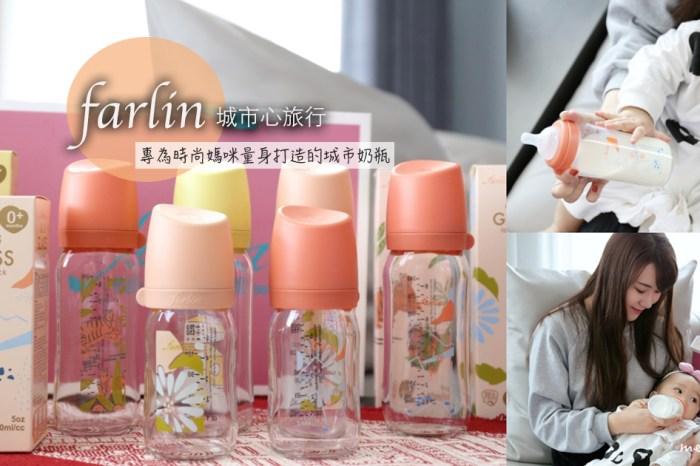 【育兒好物】跟著奶瓶旅行去!專為時尚媽咪量身打造的farlin城市奶瓶(寬口徑玻璃奶瓶),兼具實用、美型設計,讓我天天餵奶都能擁有好心情!