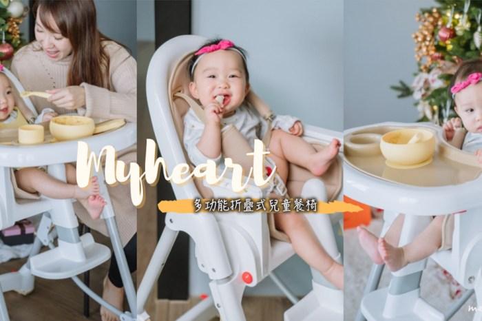 【育兒好物】myheart多功能摺疊式兒童餐椅 從6個月坐到3歲,100%台灣製造,最多藝人、部落客媽咪愛用推薦的超高CP值餐椅!
