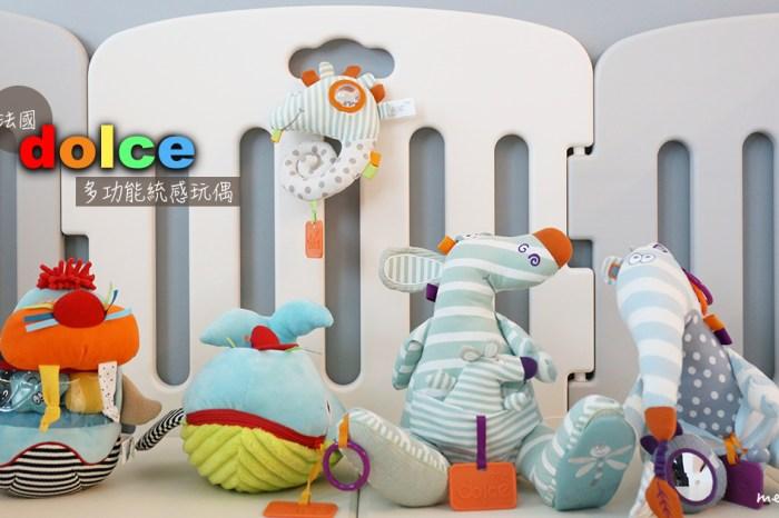 【育兒好物】法國Dolce多功能感統玩偶|多材質、多種小機關設計,刺激視覺、觸覺、聽覺三大感官,滿足寶寶的探索慾望,爸媽寓教於樂的好選擇!