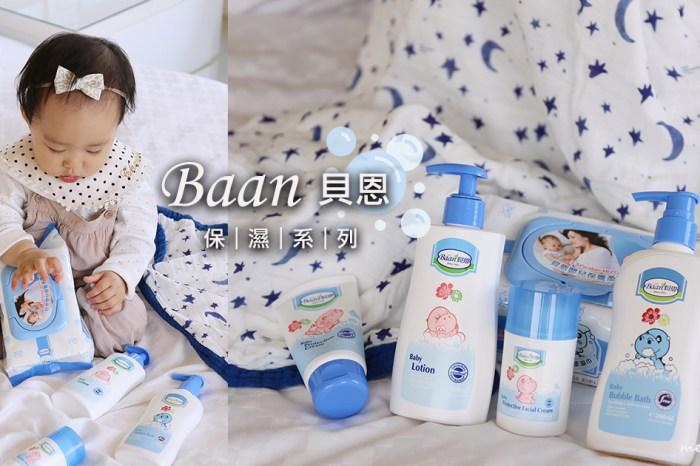 【育兒好物】老字號母嬰大牌~德國貝恩Baan 保濕系列,用專業呵護寶貝細嫩的肌膚!
